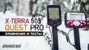 Тест-сравнение X-Terra 505 и Quest Pro / МДРегион
