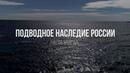 Документальный фильм Подводное наследие России Часть 2 4K