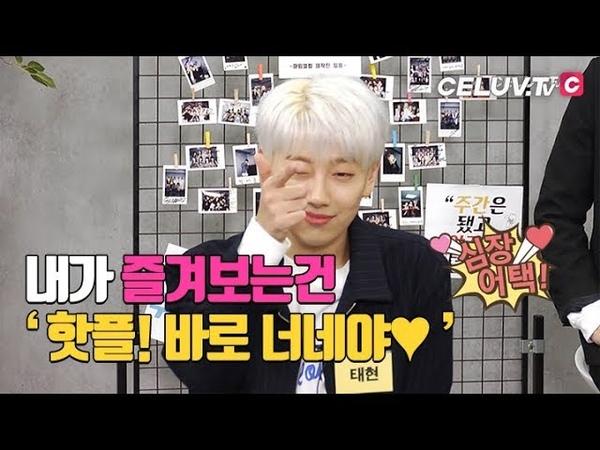 [Celuv.TV/아임셀럽] 핫샷(HOTSHOT), 태현 '제 마음속의 1등은 핫플 이라는 만화?'