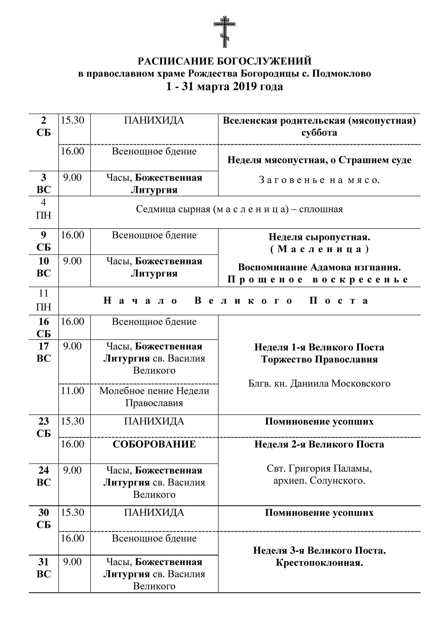 Расписание богослужений в Подмоклово