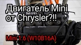 Чудеса оригинального двигателя Mini Cooper R50, созданного инженерами Chrysler. (W10B16A)