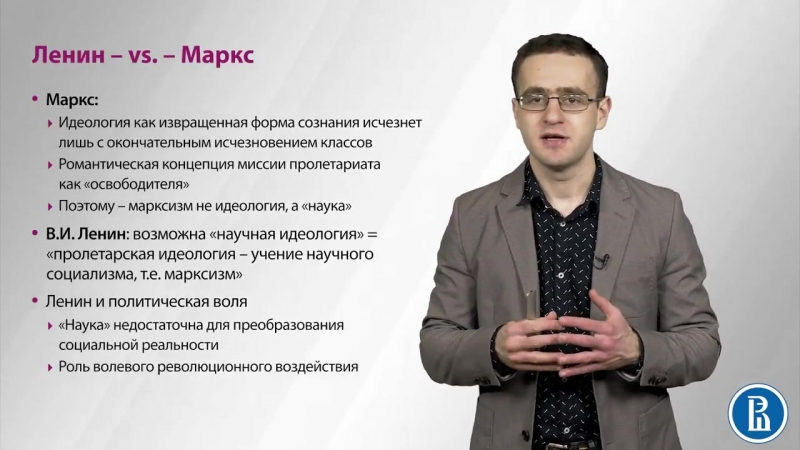 10.2 Классические трактовки идеологии К. Маркс и К. Мангейм - Илья Локшин.