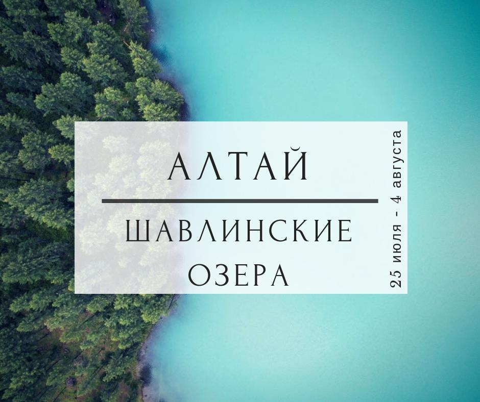 Афиша Тюмень АЛТАЙ: Шавлинские озера / 25 июля- 4 августа