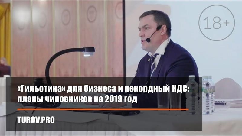 Гильотина для бизнеса и рекордный НДС планы чиновников на 2019 год 18