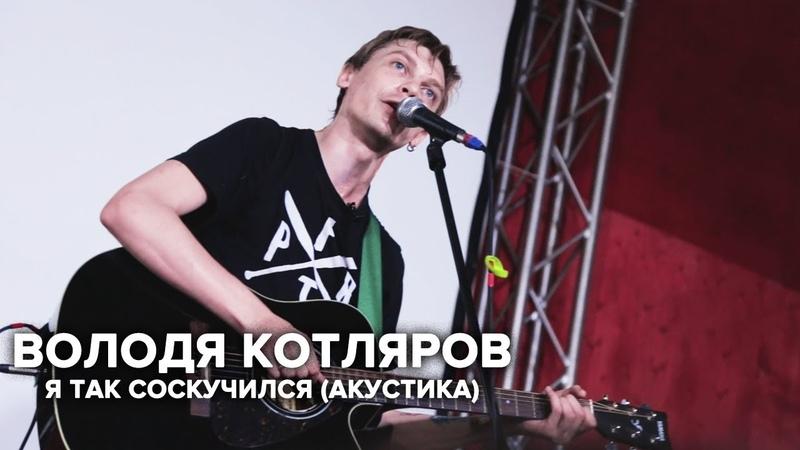 Володя Котляров — Я так соскучился (Акустика)
