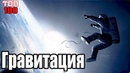 Гравитация/Gravity 2013.ТОП-100. Трейлер