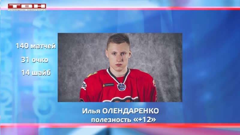 Илья Олендаренко покинул «Кузнецкие медведи»