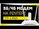 Как Подключить USB Модем к Роутеру TP-Link - Интернет через 3G-4G