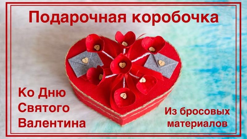 Подарочная коробочка ко Дню Святого Валентина. Valentine's day gift box