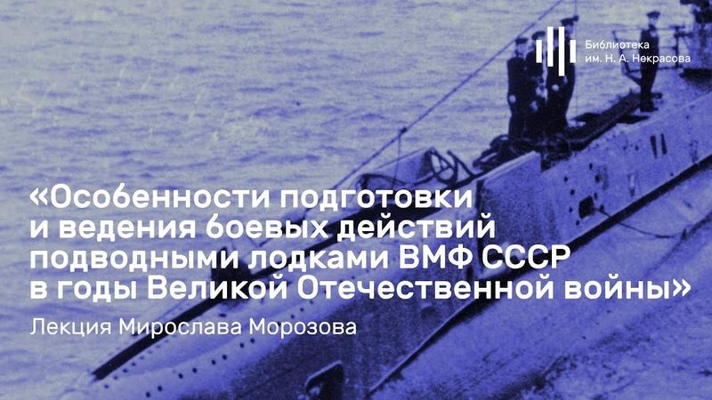 Особенности подготовки и ведения боевых действий подводными лодками ВМФ СССР в годы ВOВ.