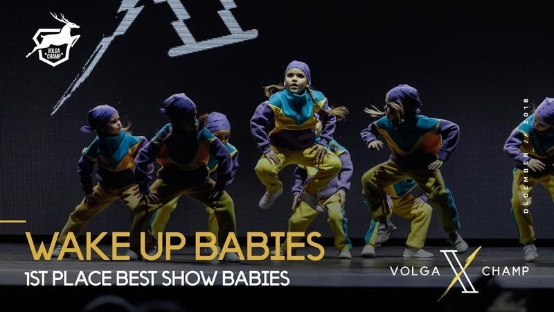 VOLGA CHAMP X | BEST SHOW BABIES | 1st place | WAKE UP BABIES