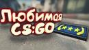 Любимая CS GO MontAj