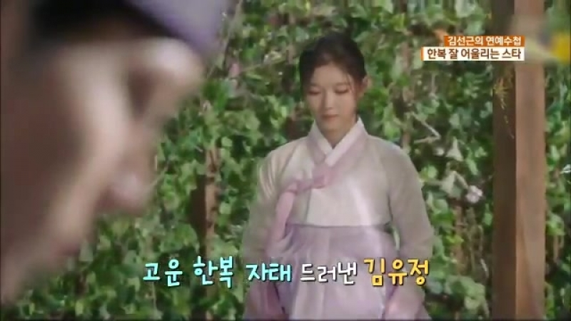 KBS News 180924 - Which star is well matched in Hanbok - - Kim Yoojung