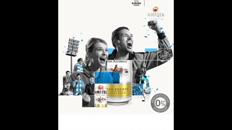 Amstel® C уважением к настоящим болельщикам Amstel1870