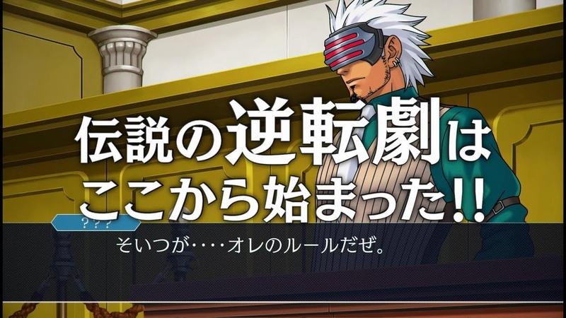 『逆転裁判123 成歩堂セレクション』TVCM