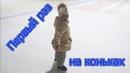 VLOG: София первый раз катается на коньках на льду.