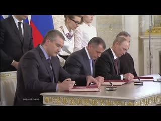 Подписание договора между РФ и республикой Крым о присоединении