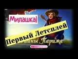 Играем в ТАЙНЫ ПАРИЖА Первый ЛЕТСПЛЕЙ Миланы