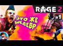 Rage 2 Прохождение 1 Шедевральное Продолжение Серии Рейдж