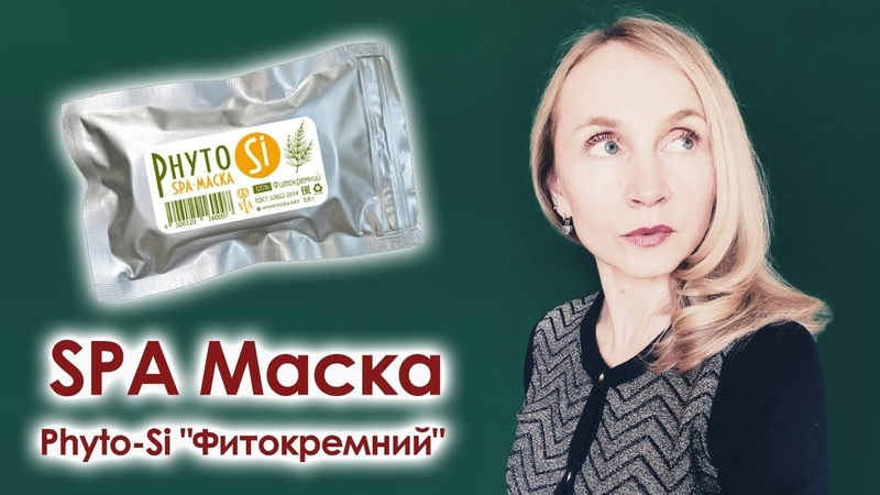 SPA Маска Phyto Si Фитокремний концентрат эмульсии от компании Вейра Союз