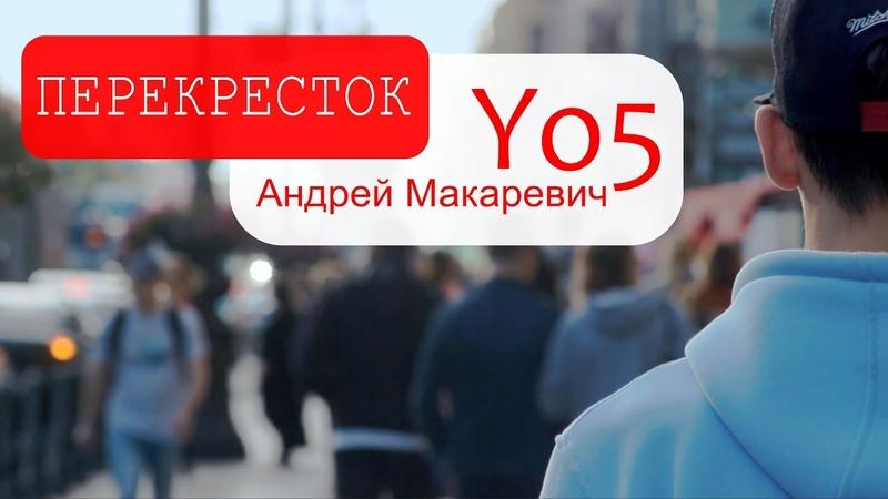 Андрей Макаревич и Yo5 - Перекрёсток   танец Илья Дурапов