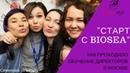 Старт с BioSea Обучение Директоров в Москве МЛМ