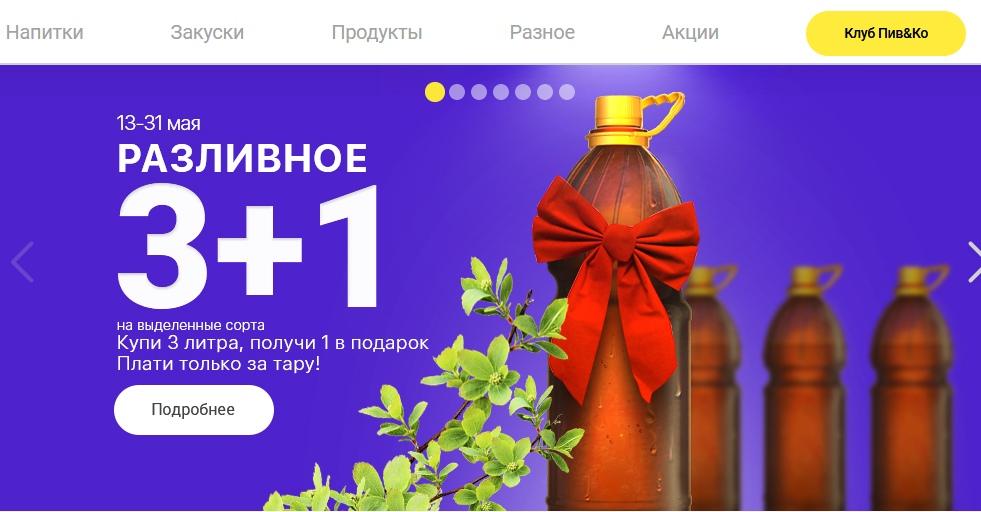 www.pivko66.ru активировать карту 2019 года