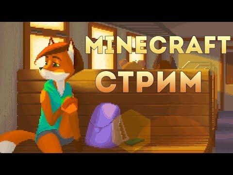 🔴 Собираем сервер Minecraft 1.12.2 - Сервера Minecraft фоксикрафт 🔴
