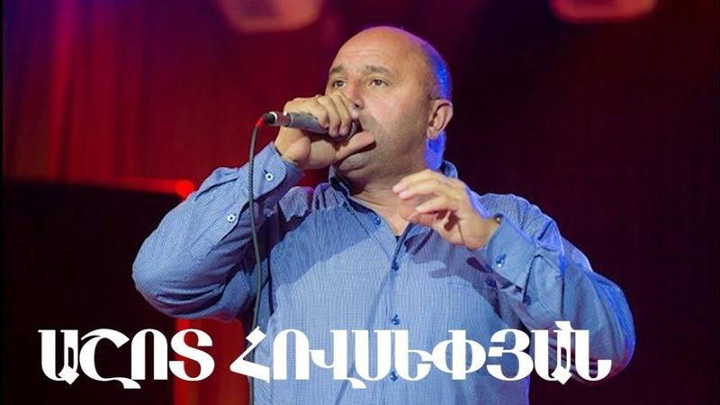 Ashot Hovsepyan MP3 ALBUM