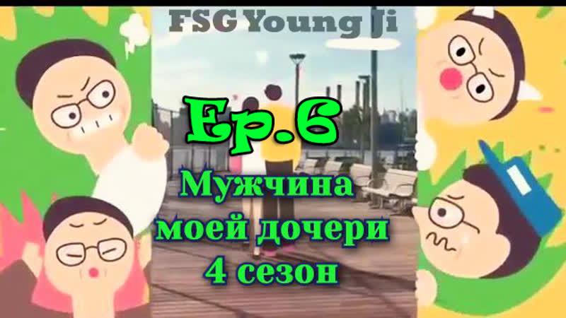 [FSG YoungJi]Мужчина моей дочери (My Daughters Men)S4.E06[РУС.СУБ]