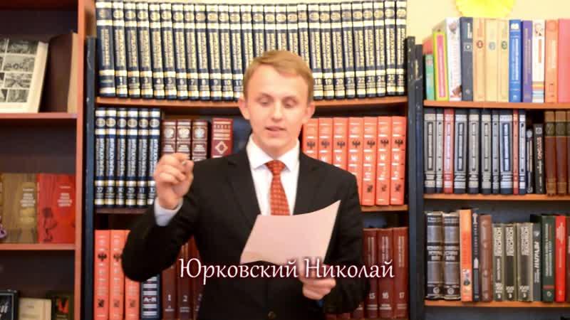 Юрковский Николай