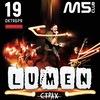 19/10 | Lumen | Пермь / М5