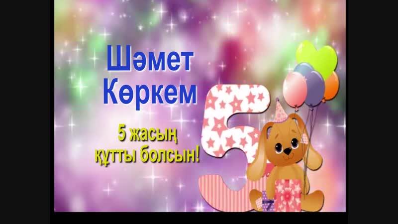 Түркістан_сазды сәлемШәмет Көркем