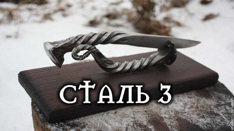 матчасть 2. Нож из стали 3