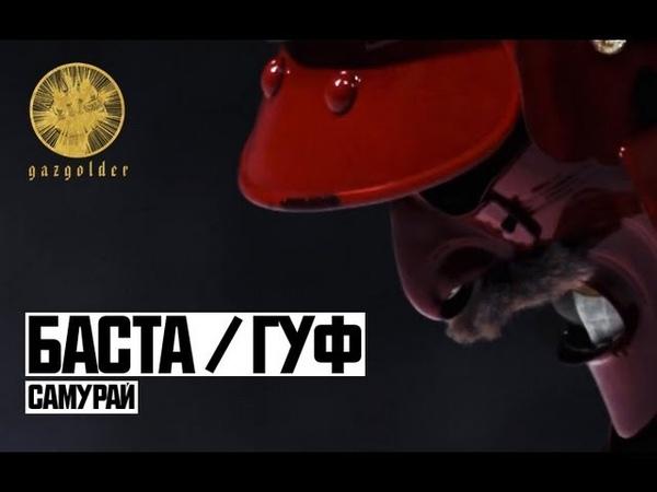 Баста / Гуф - Самурай