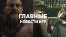 Главные новости игр GS TIMES GAMES 10.11.2018 Diablo 4, RDR 2, Paranoid ремонт компьютеров в тольятти/тлт/ноутбук