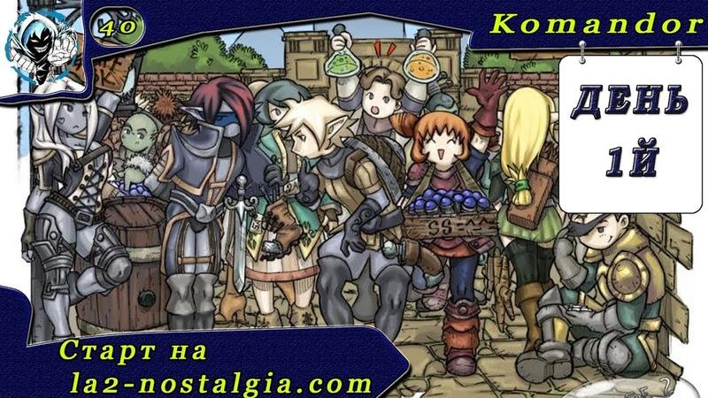 Старт на сервере c4 la2 nostalgia.com (день 1й) за спойлера