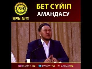 Бет сүйіп амандасу _ Ұстаз Арман Қунышбаев.720
