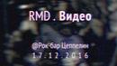 RMD - Видео @Рок-бар Цеппелин 17.12.2016