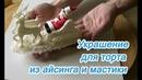 Украшение для Торта из айсинга и мастики Упряжка Санта Клауса