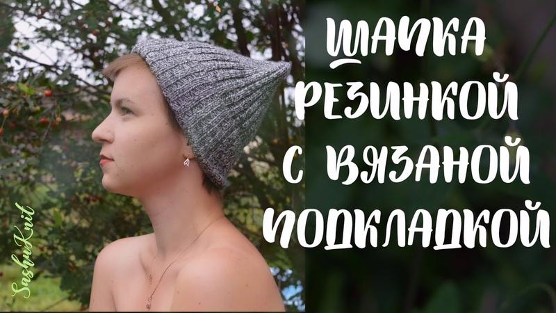 ШАПКА С ВЯЗАНОЙ ПОДКЛАДКОЙ Встретим осень модными :)