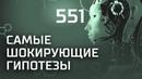 Петля времени Выпуск 551 17 01 2019 Самые шокирующие гипотезы