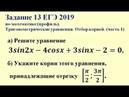Задание 13 ЕГЭ 2019 по математике профиль Тригонометрические уравнения Отбор корней часть 1