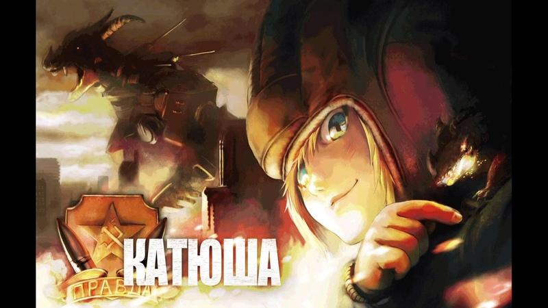 Katyusha( Катюша) Metal Cover by wazama(Alice in the hole!) カチューシャ メタルアレンジ