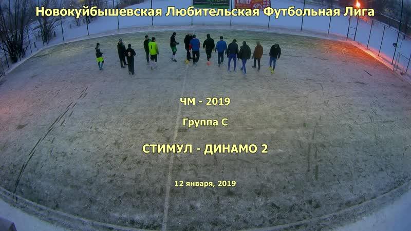 1 тур ЧМ - 1019 Стимул - Динамо -2 12-1 12.01.2019