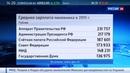 Новости на Россия 24 Росстат рассказал про зарплаты чиновников