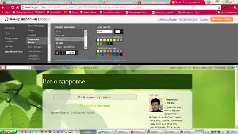 Как создать блог бесплатно на блогспот.flv