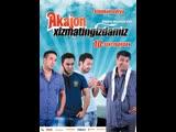 Акажон хизматингиздамиз - Узбек кино 2013