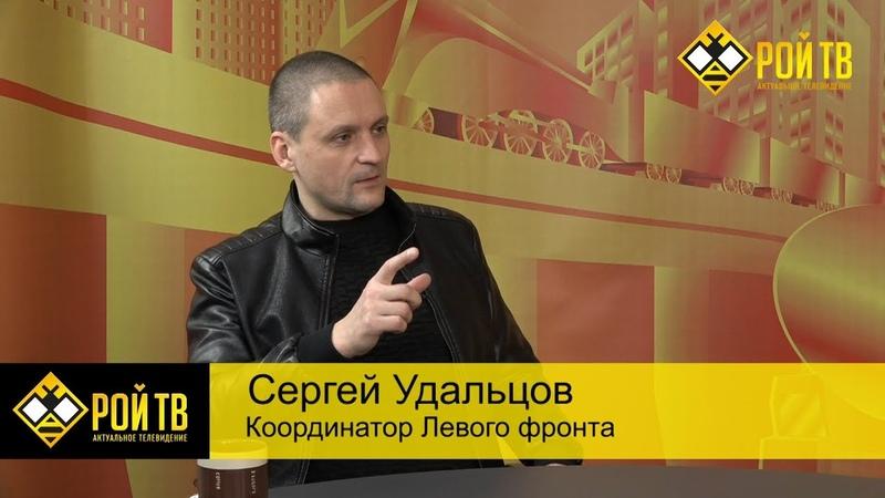 Жилищно-коммунальный геноцид (С.Удальцов, М.Калашников)