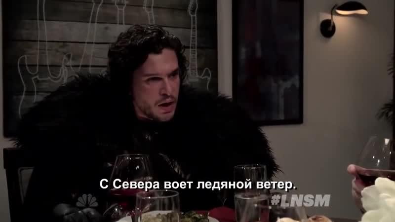 [RUS] Джона Сноу пригласили на праздничный ужин
